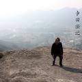 у-син путешествие в Китай