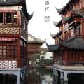 у-син путешествие в Шанхай