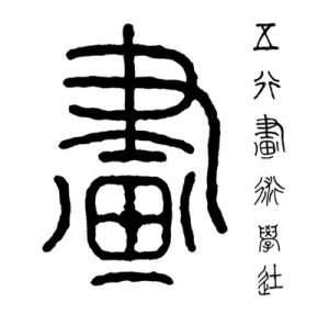 каллиграфия, живопись у-син, китайская каллиграфия, китайская живопись, кайшу, Чжуань, цаошу, синшу, лишу, китай, го хуа, живопись У-син