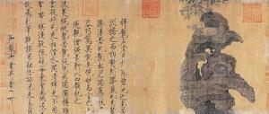 каллиграфия, живопись У-син, китайская каллиграфия, китайская живопись, кайшу, Чжуань, цаошу, синшу, лишу, Китай, художник, У-син
