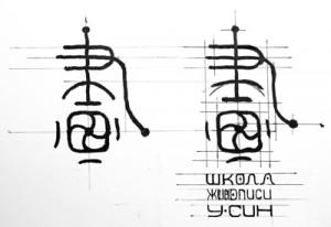 живопись, живопись У-син, знак, китайская живопись, тушь, школа живописи У-син