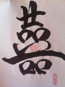 Щербаков Андрей, каллиграфия, китайская живопись, У-син, живопись У-син, живопись, школа живописи У-син