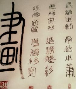 китайская каллиграфия, Андрей Щербаков, стиль чжуань, живопись У-син, китайская живопись, У-син
