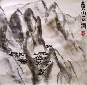 Елена Касьяненко, китайская живопись, го-хуа, гохуа, пейзажи, горы-воды, Хуаншань