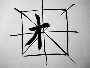 Каллиграфия, живопись У-син, китайская живопись, Юлия Зима