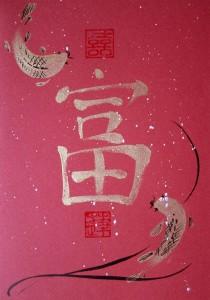Елена Касьяненко, китайская живопись, живопись У-Син, мастер-класс, обучение рисованию, открытки, подарки