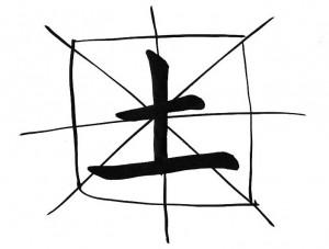 Горизонтальная2, Почва, живопись У-син, китайская каллиграфия, Юлия Зима