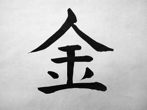 Металл, китайская каллиграфия, живопись У-син, Юлия Зима