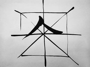 Металл 2, китайская каллиграфия, живопись У-син, Юлия Зима