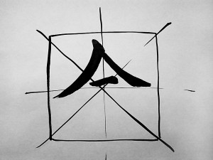 Металл 3, китайская каллиграфия, живопись У-син, Юлия Зима