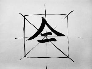 Металл 4, китайская каллиграфия, живопись У-син, Юлия Зима
