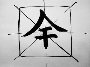 Металл 5, китайская каллиграфия, живопись У-син, Юлия Зима