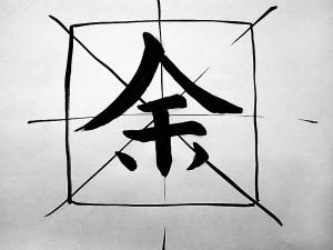 Металл 6, китайская каллиграфия, живопись У-син, Юлия Зима