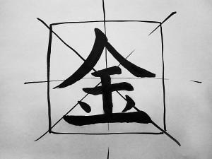 Металл 7, китайская каллиграфия, живопись У-син, Юлия Зима