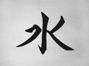 Вода, китайская каллиграфия, У-син, живопись У-син, Юлия Зима