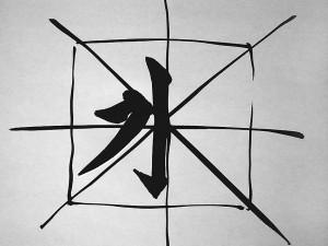 вода1, китайская каллиграфия, живопись У-син, Юлия Зима