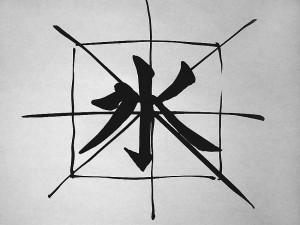 китайская каллиграфия, живопись У-син, Юлия Зима