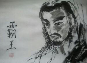 Юлия Зима, китайская живопись, живопись у-син
