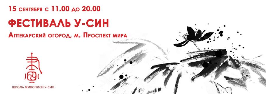 Фестиваль У-СИН