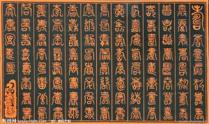 сакральная каллиграфия
