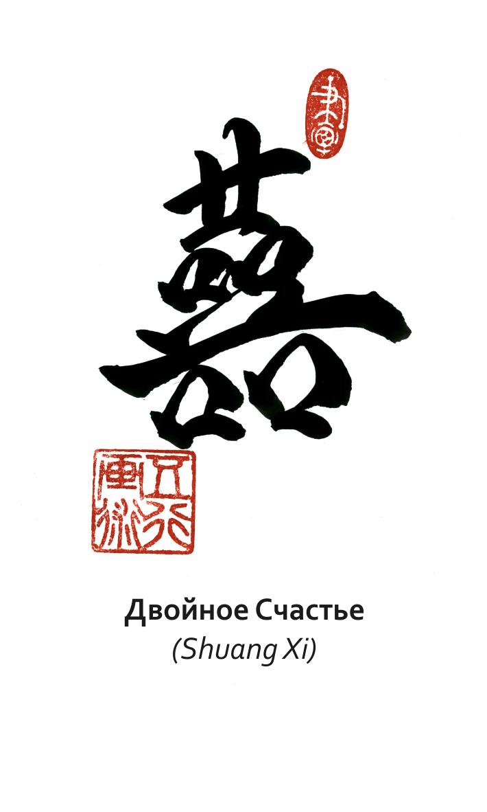 Китайский поздравление на 1 мая с переводом
