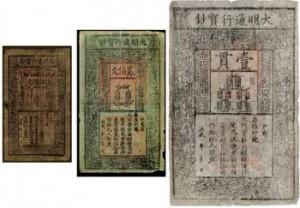 банкнота эпохи Тан