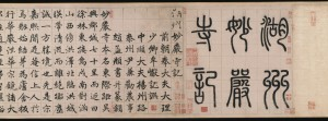 Zhao_Mengfu_Record_of_the_Miaoyan_Monastery,_ca._1309–10_Princeton_University_Art_Museum