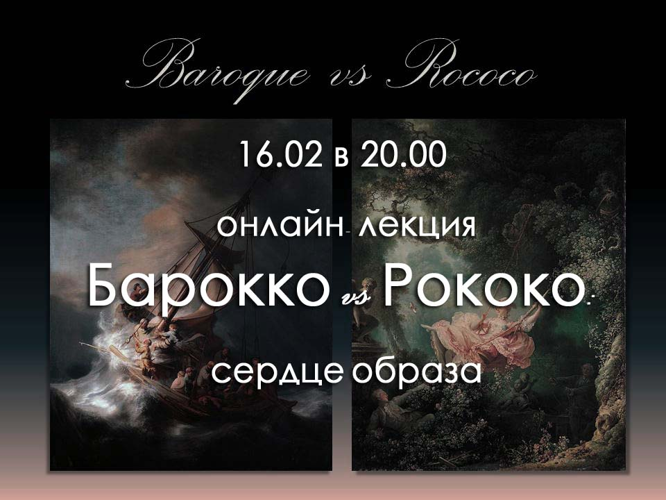 барокко vs рококо